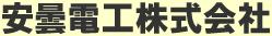 安曇電工株式会社