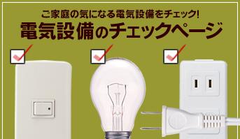 電気設備のチェックページ